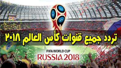كأس العالم 2018 : القنوات الناقلة لكأس العالم بروسيا 2018