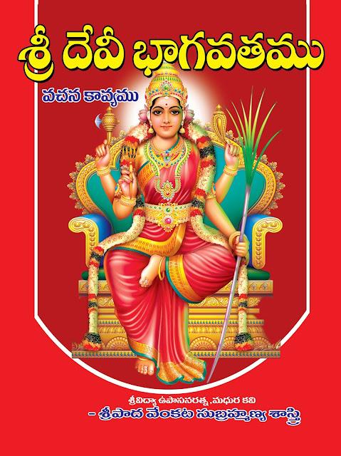 శ్రీ దేవీ భాగవతము | Sri Devi Bhagavatam Sri Devi Bhagavatam  శ్రీ  దేవి భాగవతం SpiritualPuranas ఆధ్యాత్మికం Aadhyatmikam రెలిజియస్Religious డెవోషనల్ Devotion మతం Religion Puranas పురాణాలు | GRANTHANIDHI | MOHANPUBLICATIONS | bhaktipustakalu