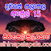 Lagna Palapala Ada Dawase  | ලග්න පලාපල | Sathiye Lagna Palapala 2019 | 2019-04-15