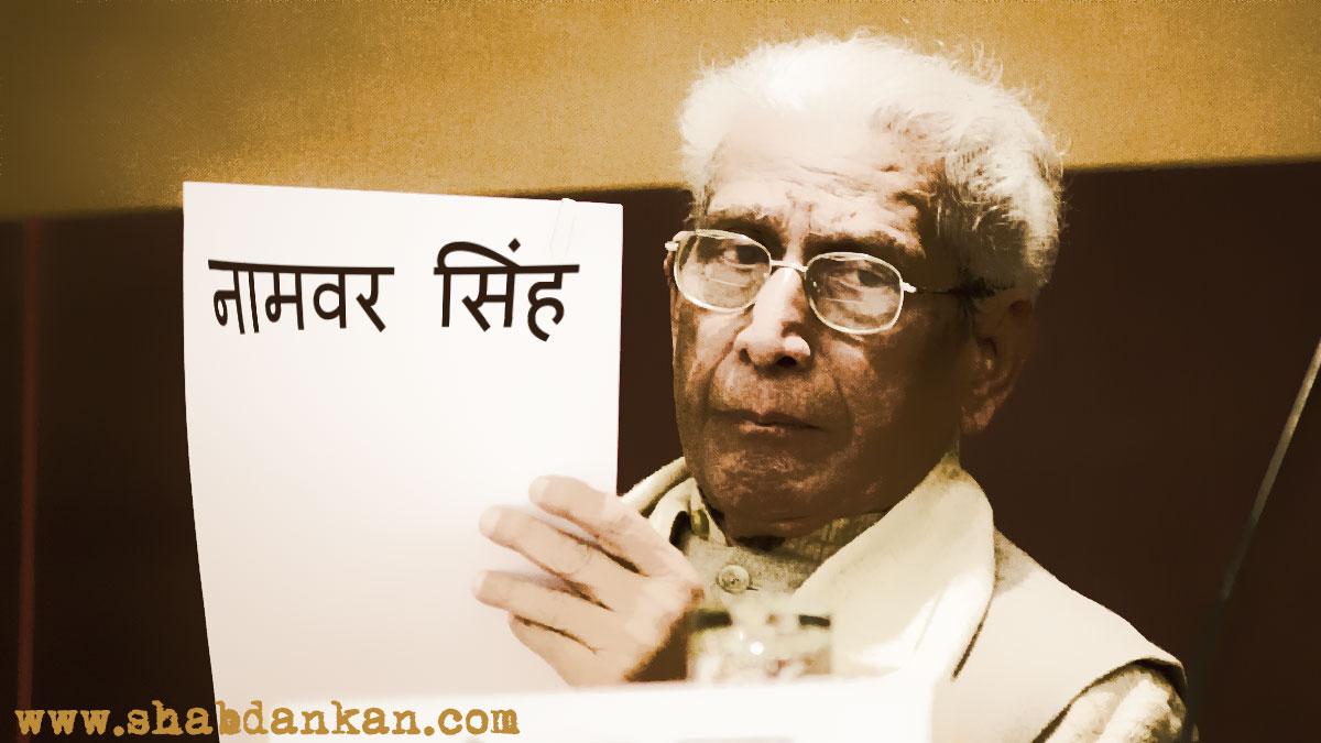 नामवर सिंह, मेरे आत्मविश्वास का आधार है यह कोफ्त (जीवन क्या जिया : 3 )