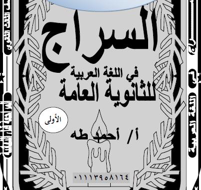 اقوي مراجعة نهائية في اللغة العربية للثانوية العامة سلسلة السراج 2018 word