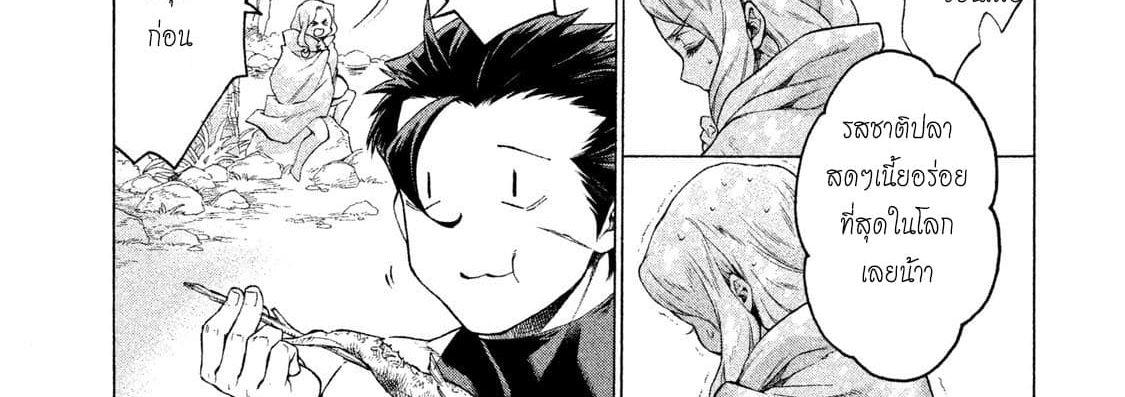 อ่านการ์ตูน Henkyou no Roukishi - Bard Loen ตอนที่ 1 หน้าที่ 54