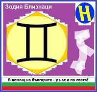 http://horoskopi1.blogspot.bg/2014/10/harakteristiki-na-zodia-bliznaci.html