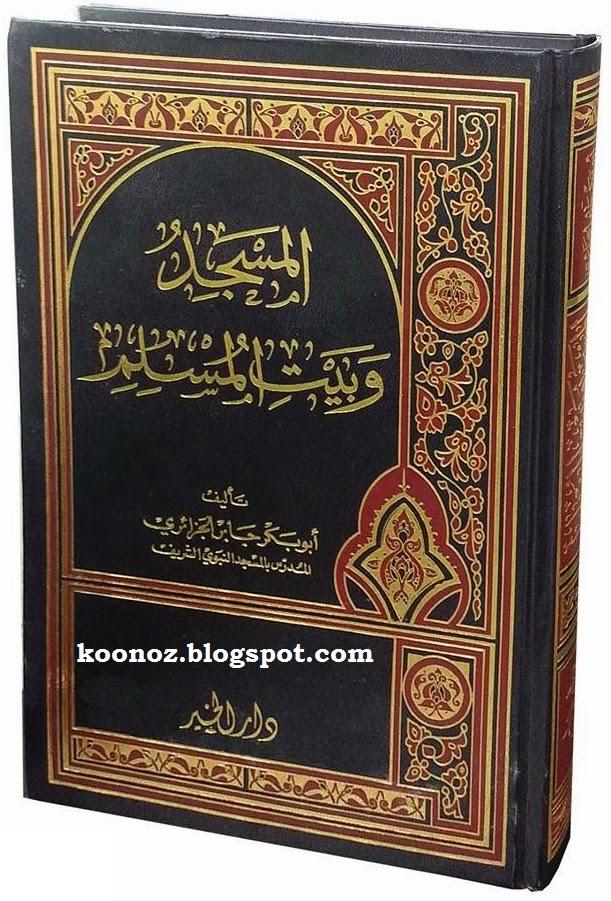 http://koonoz.blogspot.com/2014/11/ar-masged-bit-moslem-pdf.html