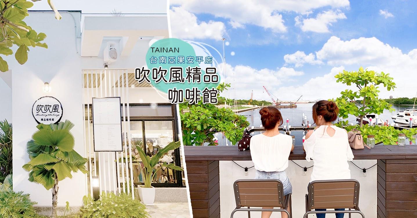 台南|安平 【吹吹風精品咖啡館】渡假氛圍海景咖啡店|眺望窗外的碼頭咖啡|放鬆休憩的好去處