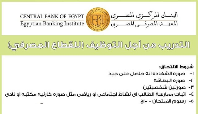 """اعلان البنك المركزى المصرى """" المعهد المصرفى المصرى """" من أجل التوظيف للمؤهلات العليا لمختلف التخصصات - سجل الآن"""