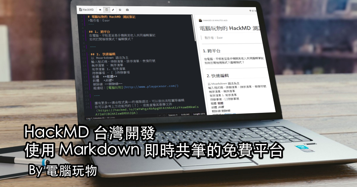 HackMD 取代 Hackpad 的中文版 Markdown 共筆平台上手教學