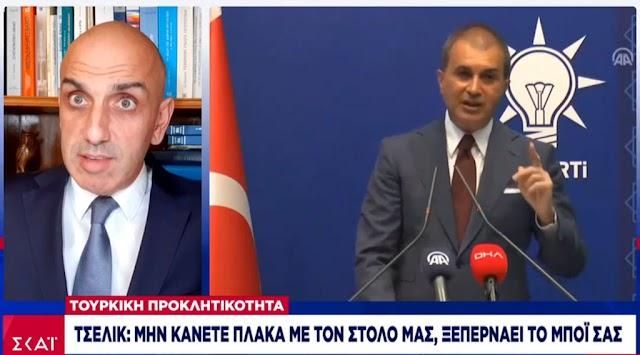 Θίχτηκε ο Τσελίκ: «Μην κάνετε πλάκα με τον τουρκικό στόλο, ξεπερνάει το μπόι σας» (ΒΙΝΤΕΟ)