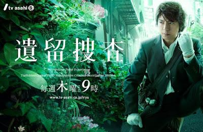 Sinopsis Iryu Sosa 2 / 遺留捜査 2 (2012) - Serial TV Jepang