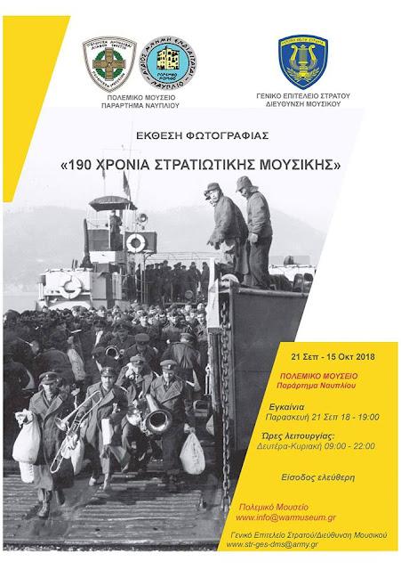 Έκθεση στο Πολεμικό Μουσείο Ναυπλίου: «190 Χρόνια Στρατιωτικής Μουσικής»