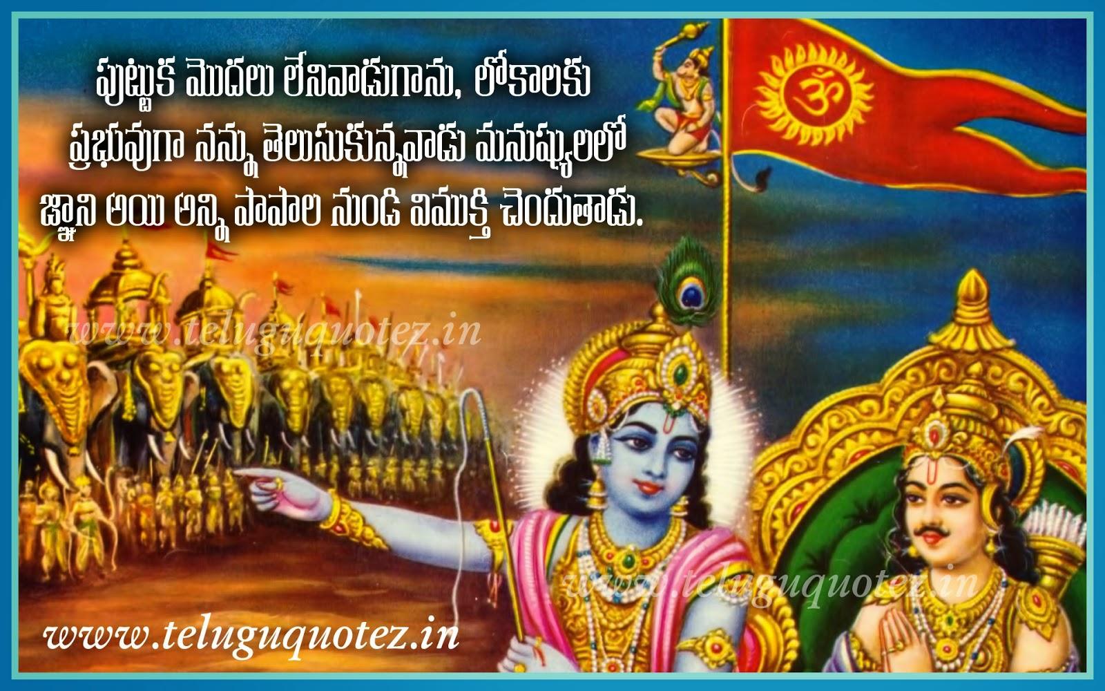 Bhagavad Gita Saramsam In Epub