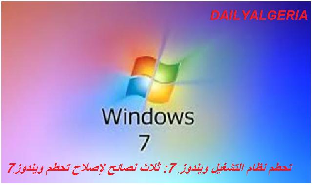 ويندوز7.  Windows 7