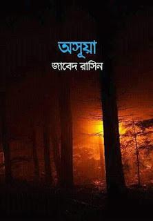 অসূয়া - জাবেদ রাসিন Asuya - Javed Rasin pdf online