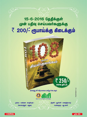 108 Thennaga Sivasthalangal