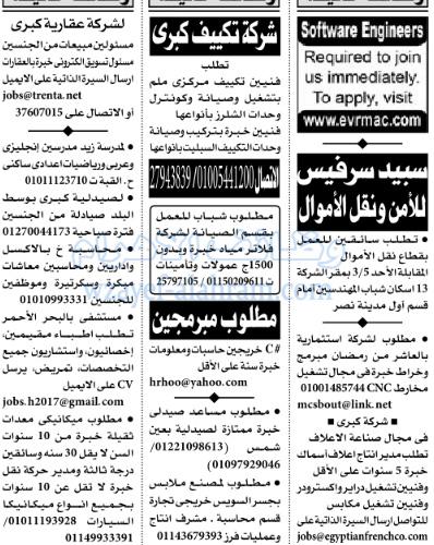 وظائف جريدة الاهرام الاسبوعى عدد الجمعة 3/3/2017