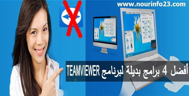 أفضل 4 برامج بديلة لبرنامج TeamViewer | للدخول الى حاسوب صديقك والتحكم به