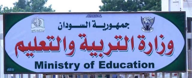 مواعيد امتحانات الشهادة الثانوية السودانية 2019 - وزارة التربية والتعليم بالسودان
