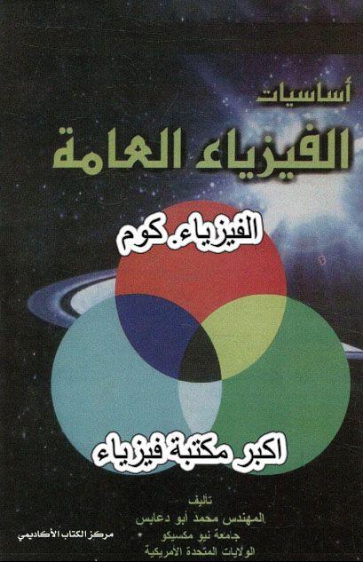 كتاب اساسيات الفيزياء العامة pdf|كتاب الفيزياء العامة General