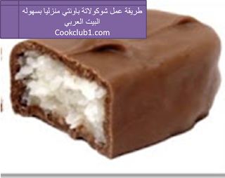 http://www.cookclub1.com/2016/01/bounty-chocolate-at-home.html
