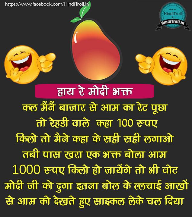 modi Troll | Andh Bhakat Troll| Funny Modi meme