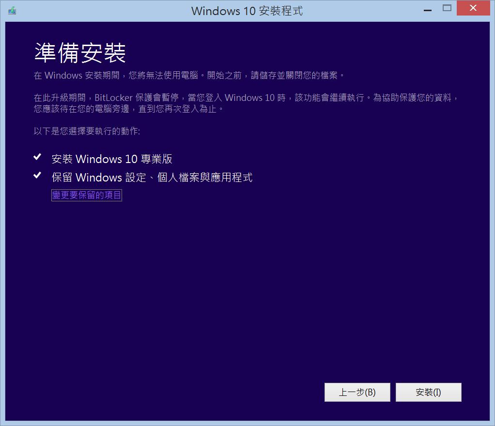 Image%2B005 - [實測] Win7/Win8/Win8.1免費升級至Win10,超簡單免用USB、光碟機!