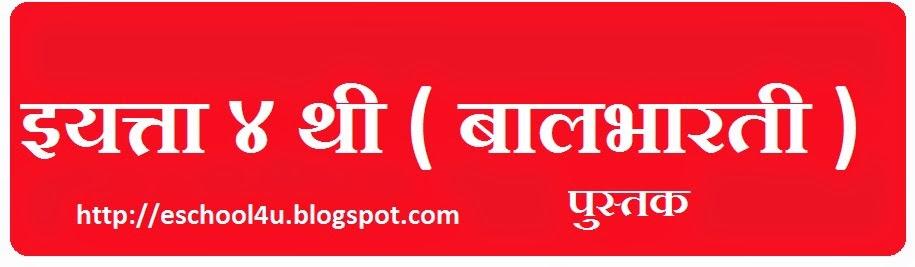 http://cart.ebalbharati.in/BalBooks/pdfs/401020001.pdf