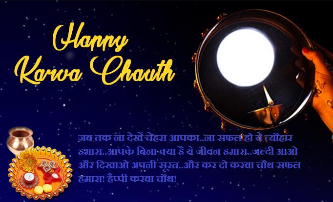 karva chauth hindi shayari