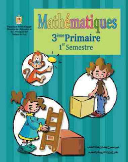 ministry-book-math-french-school-third-primary-grade-first-term