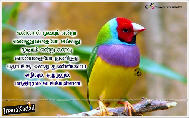 tamil quotes for life success, best success tamil thoughts, success sayings for all in Tamil