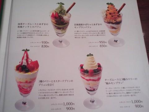 メニュー4 よつ葉ホワイトコージ札幌パセオ店