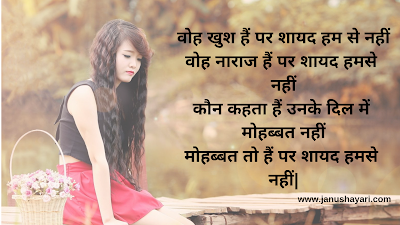Sad Love Quotes With Images In Hindi