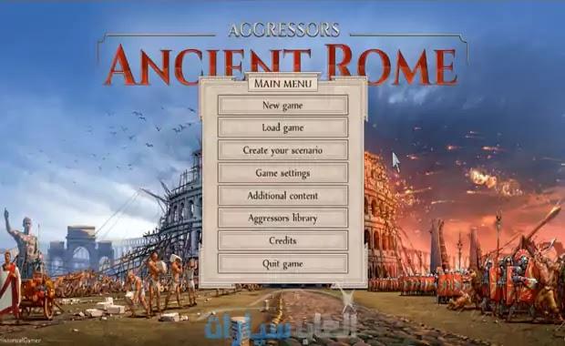 تحميل لعبة روما القديمة للكمبيوتر