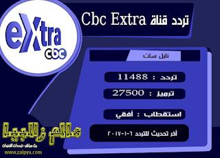 تردد cbc Extra