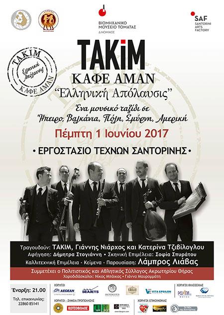 TAKIM - KΑΦΕ ΑΜΑΝ Εργοστάσιο Τεχνών Σαντορίνης