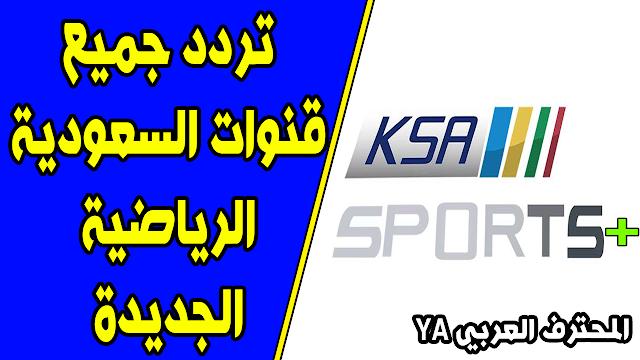 إضافة تردد جميع قنوات السعودية الرياضية الجديدة +KSA SPORTS