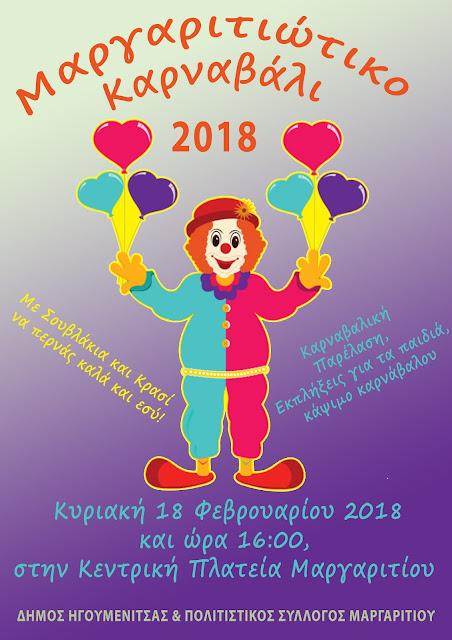 Μαργαριτιώτικο Καρναβάλι 2018