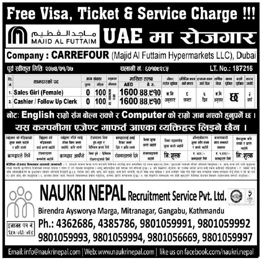 Free Visa Free Ticket Jobs in UAE for Nepali, Salary Rs 44,910