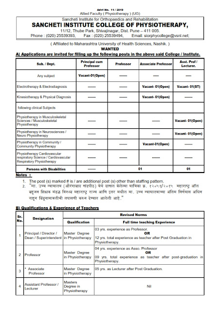 Recruitment of various posts in MUHS, PUNE(7 Posts)