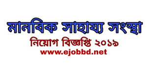 Human aid agencies ngo job circular. মানবিক সাহায্য সংস্থা নিয়োগ বিজ্ঞপ্তি
