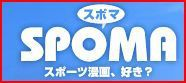 http://spoma.jp/