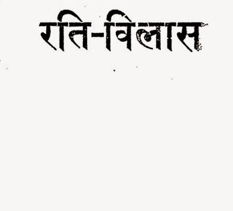 manohar kahani pdf free