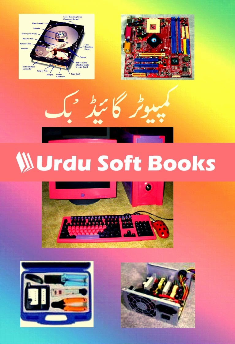 Computer Guide Books