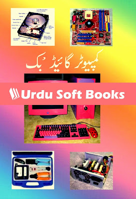 Urdu Computer Guide Books