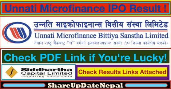 Ipo result of nepal seva