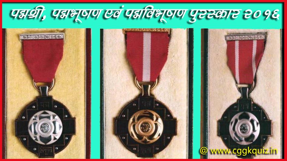National Padam Shri, Vibhushan, Bhushan Awards in Hindi |  Winners
