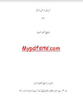 Waseela Punjabi Poetry