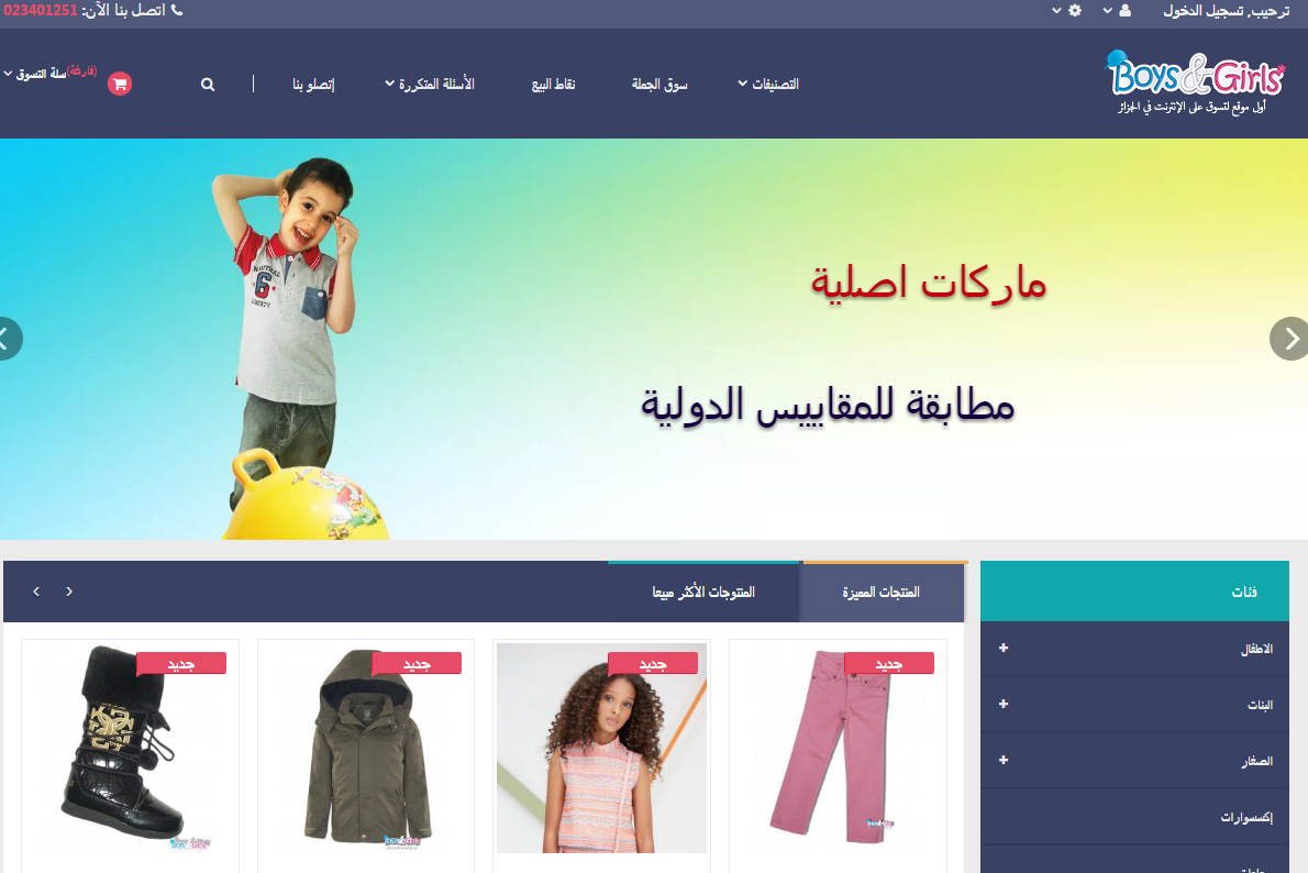 9328a40a5 boysandgirlsfashion من أفضل مواقع التسوق الجزائرية وهو متخصص في بيع كل  أنواع الملابس الخاصة بالأطفال أولاد وبنات ذات جودةعالية وأصلية وتراعي  مقاييس السلامة ...