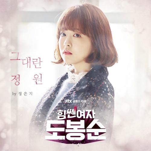 Chord : Jeong Eun Ji (Apink) - You`re My Garden (OST. Strong Woman Do Bong Soon)