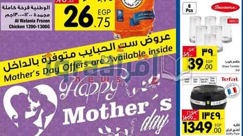 """احدث عروض كارفور مصر """"happy mothers day"""" بمناسبة عيد الام لشهر 2016"""