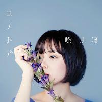 Download Ending Ao no Exorcist Season 2 : Kyoto Fujouou-hen Full Version